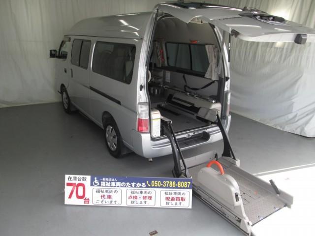 日産 リフタータイプ車椅子2基積10人乗 全国対応1年間無料保証