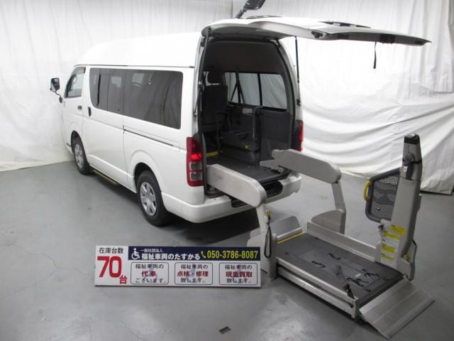 トヨタ リフタータイプ車椅子1基積10人乗り 全国対応1年間無料保証