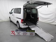 NV200バネットバンスロープタイプ車いす2基積 全国対応1年間無料保証