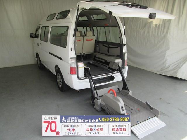 日産 リフター車椅子1基積4WDディーゼル10人乗全国無料一年保証