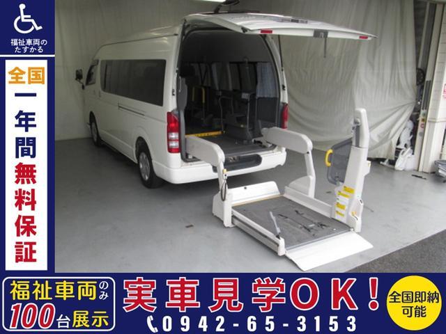 トヨタ リフタータイプ車椅子2基積 10人乗り 全国1年無料保証