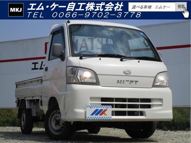 ダイハツ エアコン・パワステ スペシャル 5MT 4WD