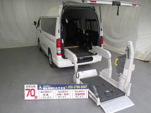 トヨタ リフタータイプ 車椅子2基積 10人乗り 全国無料1年保証
