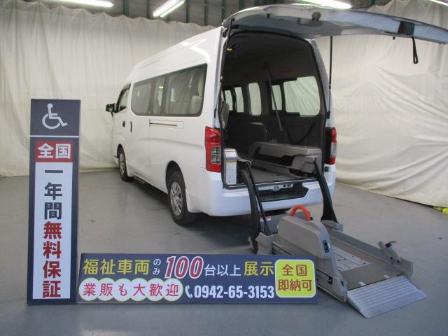 日産 リフタータイプ 車椅子2基積 10人乗り 全国無料1年保証