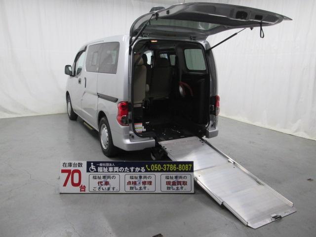 日産 スロープタイプ車椅子1基積 7人乗り 全国無料1年保証
