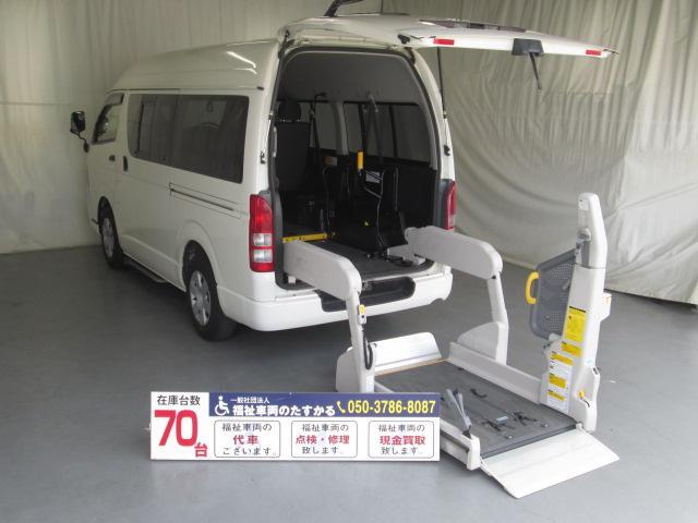 トヨタ リフタータイプ車椅子2積 10人乗り 全国無料1年保証