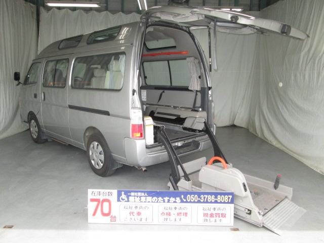 日産 リフタータイプ車椅子2基積 10人乗り 全国無料1年保証