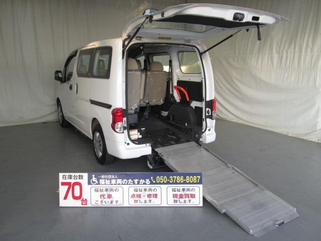 日産 スロープタイプ 車椅子1基積7人乗り 全国無料1年保証
