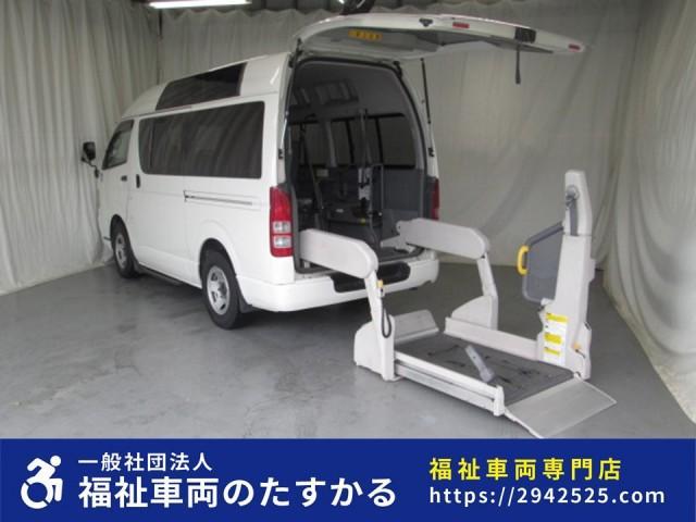 トヨタ リフタータイプ 車椅子2基積10人乗り 全国無料一年保証