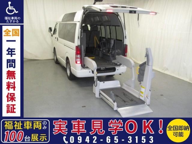 トヨタ リフタータイプ車椅子2基積10人乗り全国無料一年保証