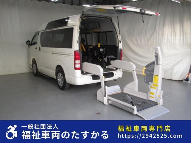 トヨタ リフタータイプ車椅子2基積10人乗り 全国無料一年保証