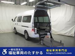 キャラバンマイクロバスリフタータイプ車椅子2基積10人乗り 全国無料一年保証