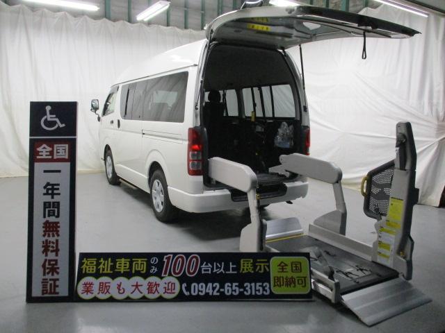 トヨタ リフタータイプ2台積10人乗 福祉車両 1年保証
