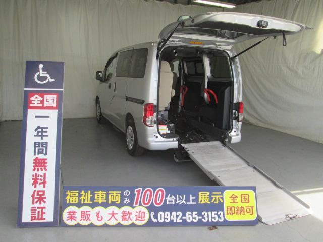 日産 スロープタイプ車椅子2基積6人乗り 全国無料一年保証