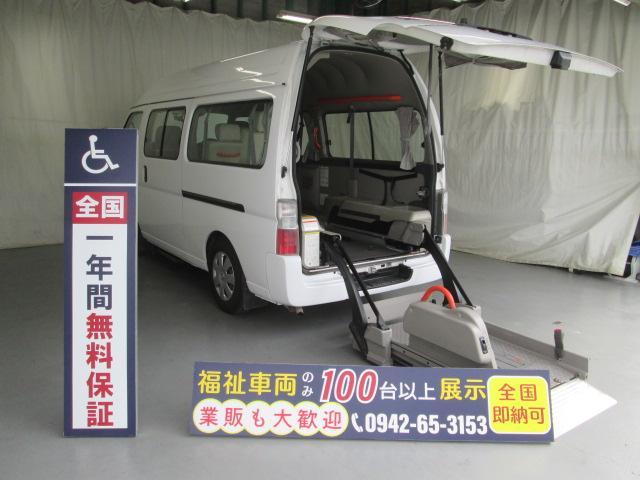 日産 リフタータイプ車イス2基積10人乗 福祉車両 1年保証