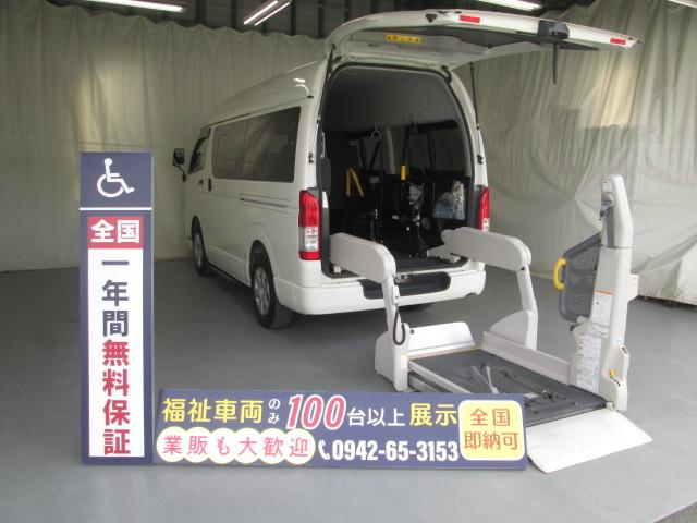 トヨタ ハイエースバン リフタータイプ2台積10人乗り 福祉車両 一年保証