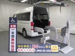 レジアスエースバンリフタータイプ2台積10人乗り 福祉車両 一年保証