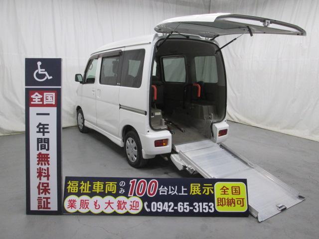 ダイハツ アトレーワゴン スロープタイプ1台積4人乗り 福祉車両 一年保証
