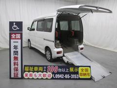 アトレーワゴンスロープタイプ1台積4人乗り 福祉車両 一年保証