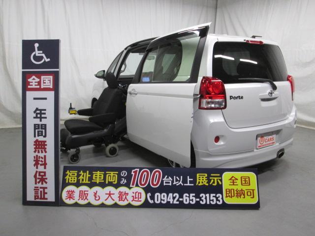 トヨタ 助手席脱着式リフトアップシート3人乗り 福祉車両 一年保証