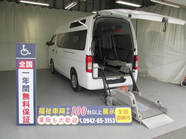 日産 4WDディーゼル リフター4基積10人乗 福祉車両 一年保証