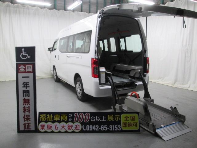 日産 NV350キャラバンバン リフター2台積10人乗り 福祉車両 一年保証