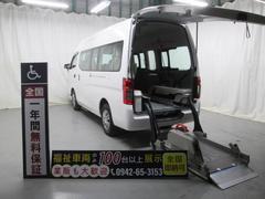 NV350キャラバンバンリフター2台積10人乗り 福祉車両 一年保証