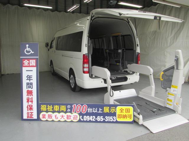 トヨタ ハイエースコミューター リフター4台積9人乗り 福祉車両 一年保証