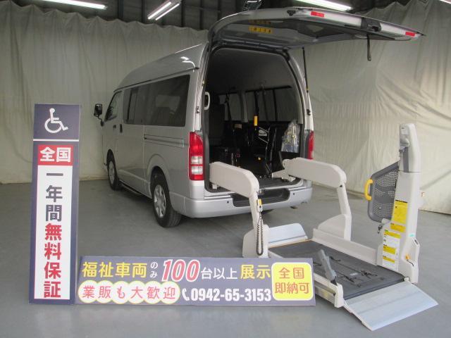 トヨタ レジアスエースバン リフター2台積10人乗り 福祉車両 一年保証