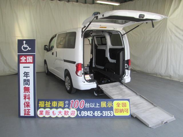 日産 スロープ2台積6人乗り 福祉車両 一年保証