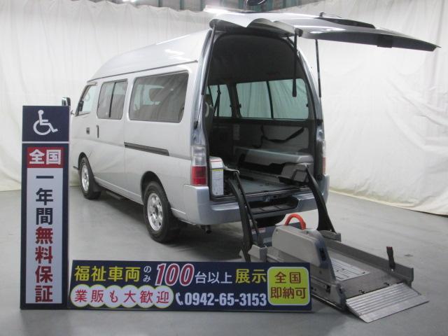 日産 リフター2台積10人乗り 福祉車両 一年保証