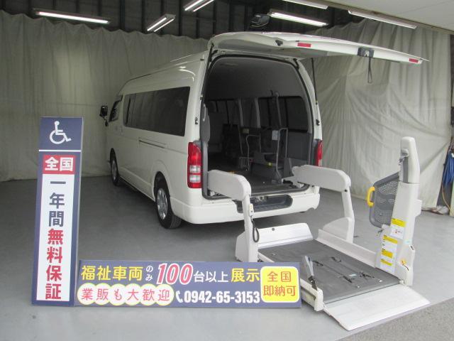 トヨタ リフター4台積10人乗り 福祉車両 一年保証