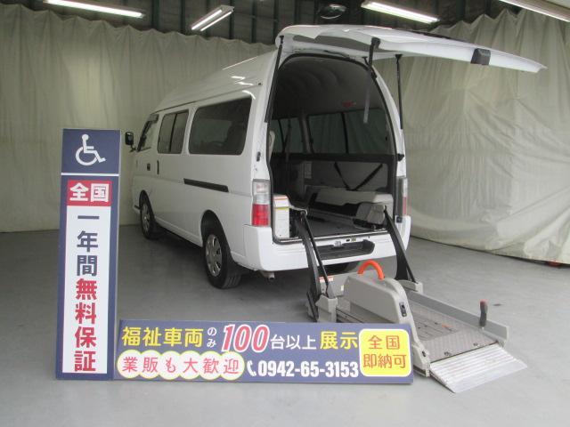 日産 キャラバン リフター2台積10人乗り 福祉車両 一年保証