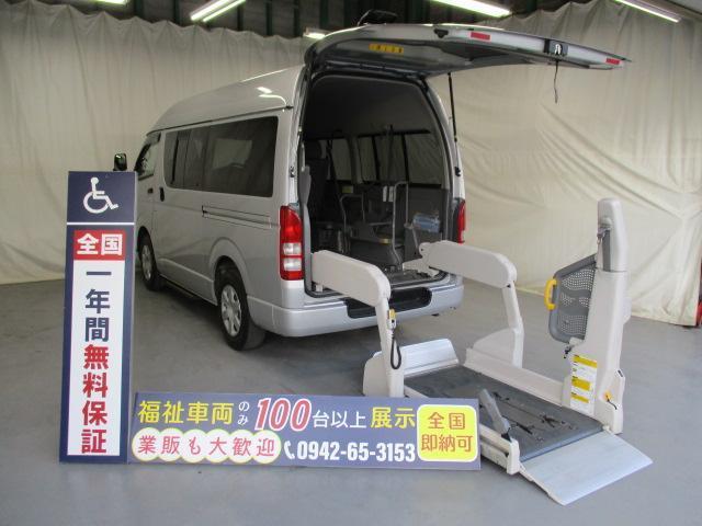トヨタ リフター2台積10人乗り 福祉車両 一年保証