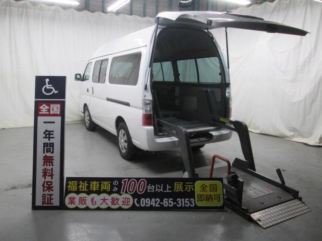 日産 キャラバン リフター3台積8人乗り 福祉車両 一年保証