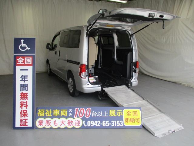 日産 NV200バネットバン スロープ2台積6人乗り 福祉車両 一年保証