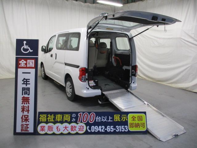 日産 スロープ1台積7人乗り 福祉車両 一年保証