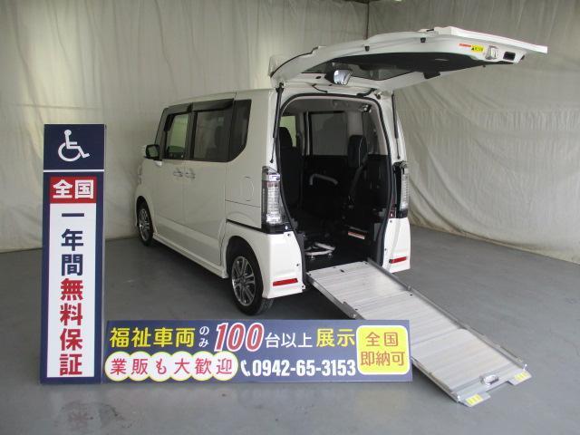 ホンダ N-BOX+カスタム スロープ1台積4人乗り 福祉車両 一年保証