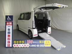N−BOX+カスタムスロープ1台積4人乗り 福祉車両 一年保証