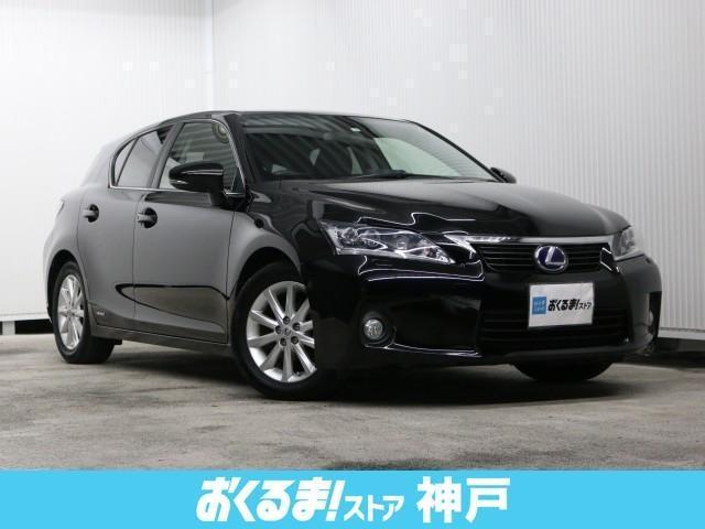 「レクサス」「CT」「コンパクトカー」「兵庫県」「おくるま!ストア 神戸」の中古車