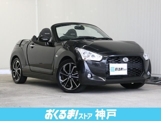 「ダイハツ」「コペン」「オープンカー」「兵庫県」「おくるま!ストア 神戸」の中古車