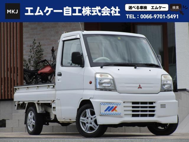 三菱 ミニキャブトラック ベースグレード エアコン パワステ 5MT 4WD 3方開 荷台マット