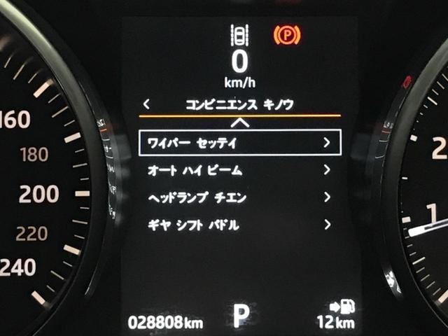 HSE 認定中古車 ガラスルーフ レザーシート MERIDIANサウンド サラウンドカメラ 衝突被害軽減ブレーキ HIDヘッドライト ブラインドスポットモニター パワーバックドア メモリー機能付パワーシート(45枚目)