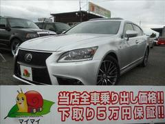 LS LS600h Version L 5人