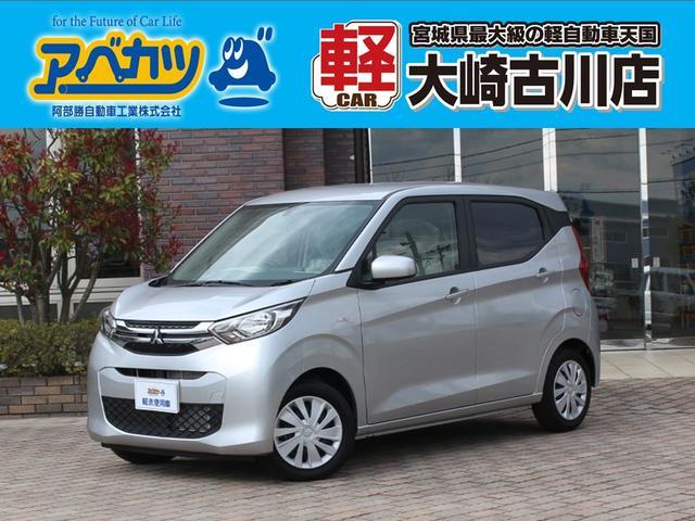 三菱 M 届出済軽未使用車 軽自動車 シートヒーター