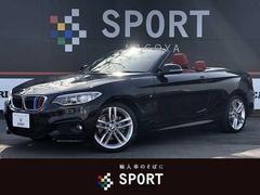 BMW220iカブリオレMスポーツ 赤革 TV REMUSマフラー
