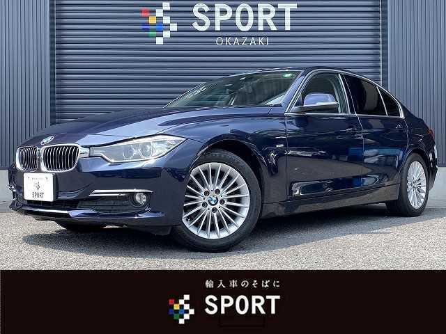 BMW 3シリーズ 320dブルーパフォーマンス ラグジュアリー 純正HDD カメラ ETC 黒革 シートヒータ- シートセットM スマートキー プッシュスタート 純正AW キセノン 8速AT iドライブ フォグライト