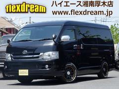 ハイエースワゴンGL4WD flexdreamベッドキット 新品シートカバー
