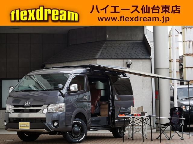 トヨタ スーパーGL ダークプライム 新車コンプリート リフトUP FD-BOXベッド