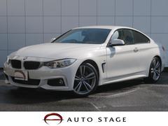 BMW435iクーペ Mスポーツ ベージュ革 LEDヘットライト